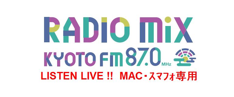 インターネット放送バナー(MAC・スマートフォン用)