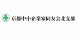 京都中小企業家同友会北支部