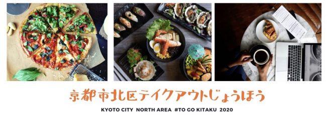京都市北区テイクアウト情報