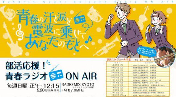 部活応援青春ラジオ2020