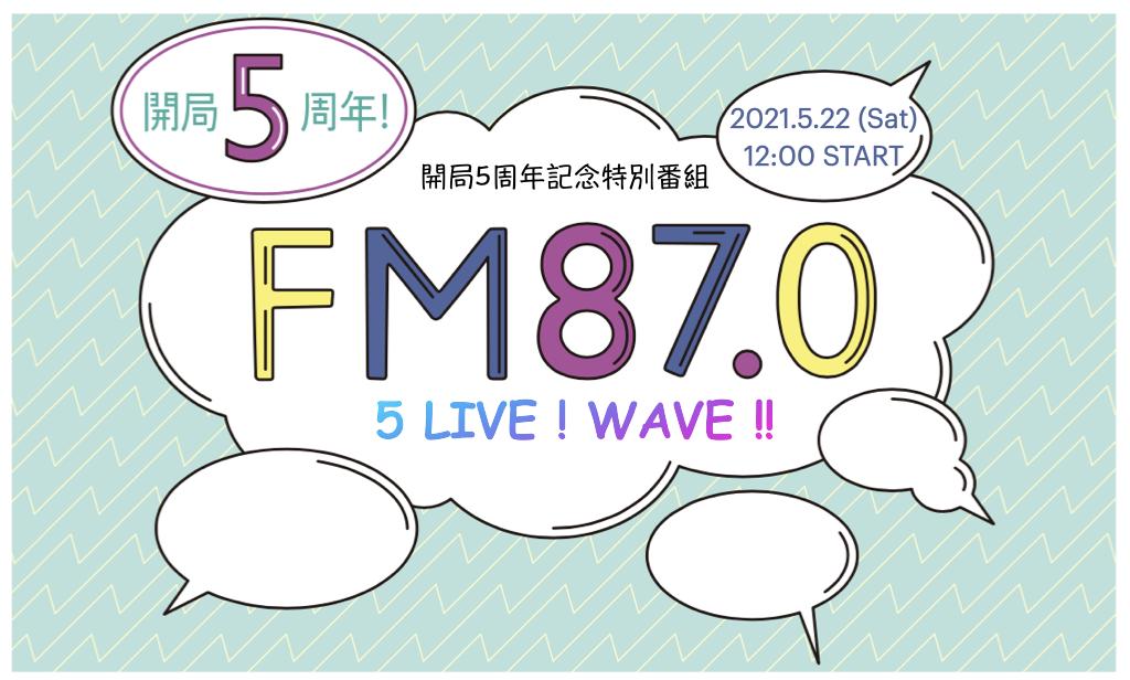 5LIVE_WAVE_image01